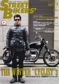 ストリートバイカーズ2009年1月号表紙