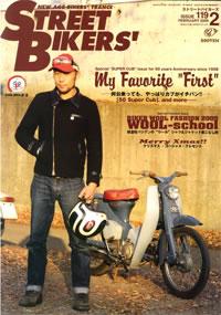 ストリートバイカーズ2009年2月号表紙