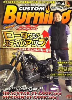 CUSTOM BURNING 2009年4月号 表紙