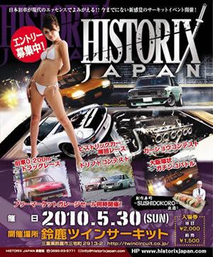 ヒストリックス・ジャパン